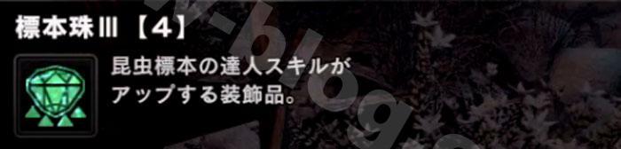 標本珠Ⅲ【4】