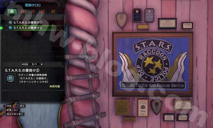 S.T.A.R.S.の壁掛け②
