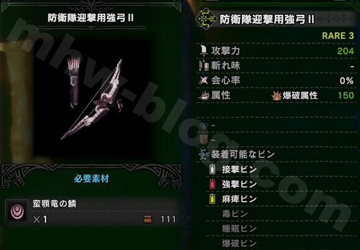 「防衛隊迎撃用強弓Ⅱ」の強化素材