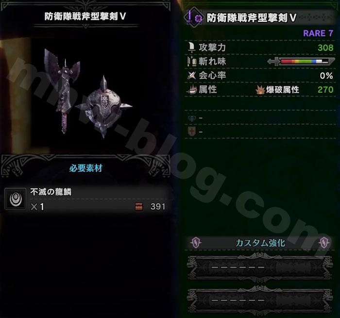 片手剣「防衛隊戦斧型撃剣Ⅴ」の性能