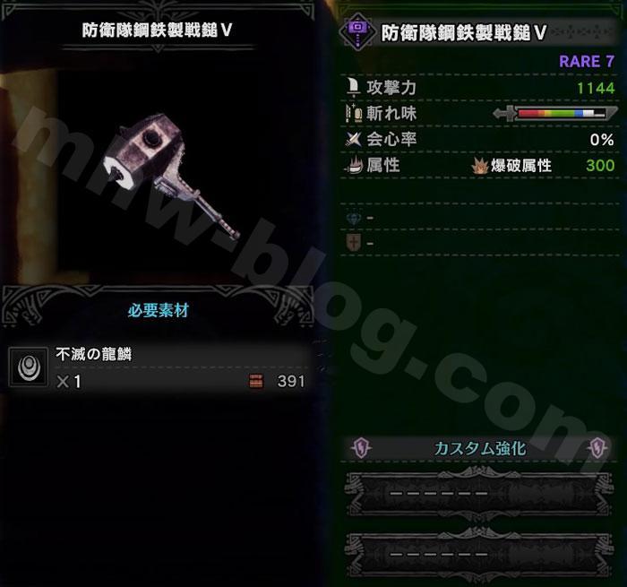 ハンマー「防衛隊鋼鉄製戦鎚Ⅴ」の性能