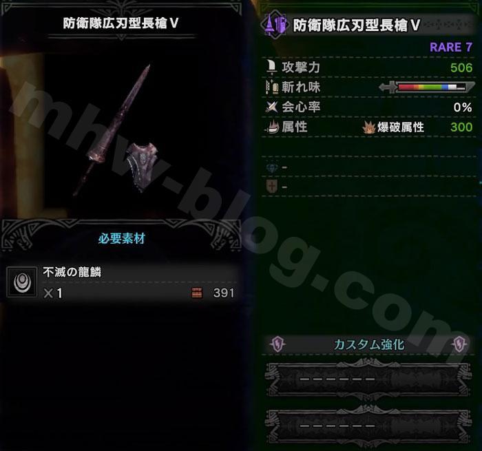 ランス「防衛隊広刃型長槍Ⅴ」の性能