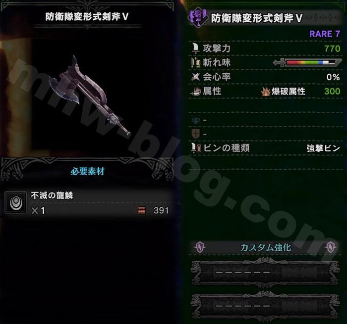 スラアク「防衛隊変形式剣斧Ⅴ」の性能