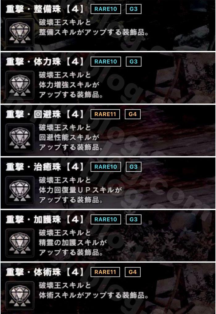 「重撃珠」の付いた複合珠(全6種)
