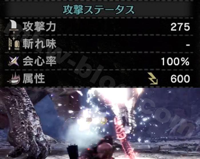 「ゼノジーヴァの完全体」雷属性武器ダメージ