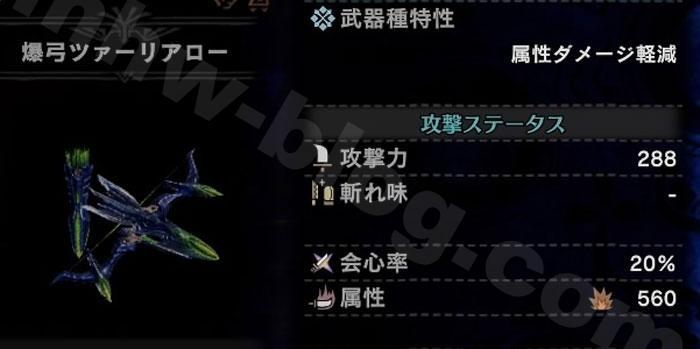 爆破属性弓「爆弓ツァーリアロー」