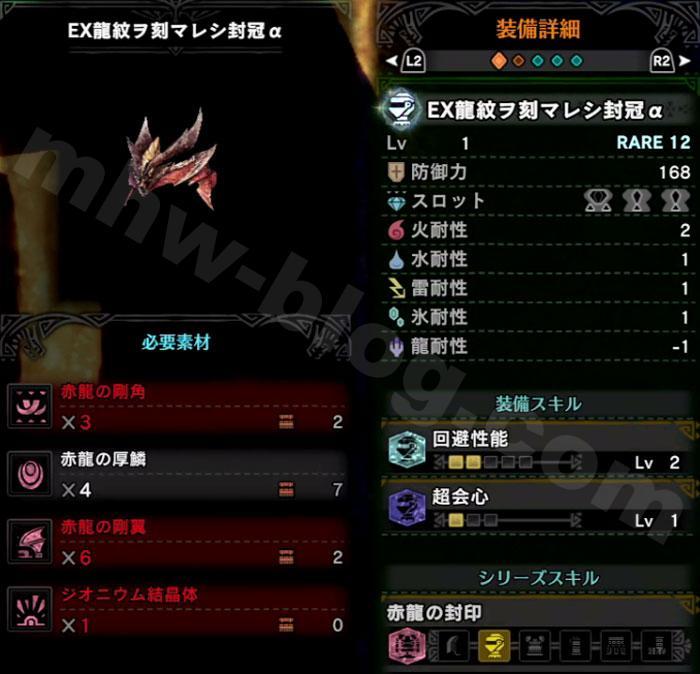 頭装備「EX龍紋ヲ刻マレシ封冠α」の性能と生産素材