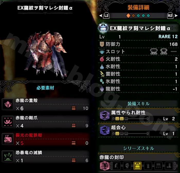 胴装備「EX龍紋ヲ刻マレシ封鎧α」の性能と生産素材