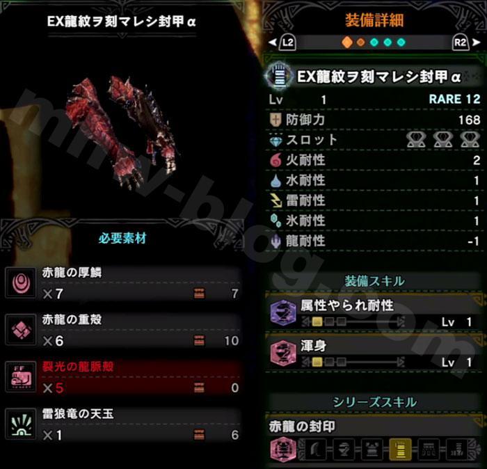 腕装備「EX龍紋ヲ刻マレシ封甲α」の性能と生産素材