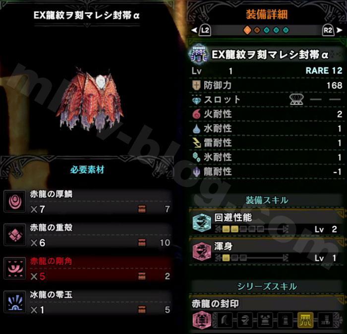 腕装備「EX龍紋ヲ刻マレシ封帯α」の性能と生産素材