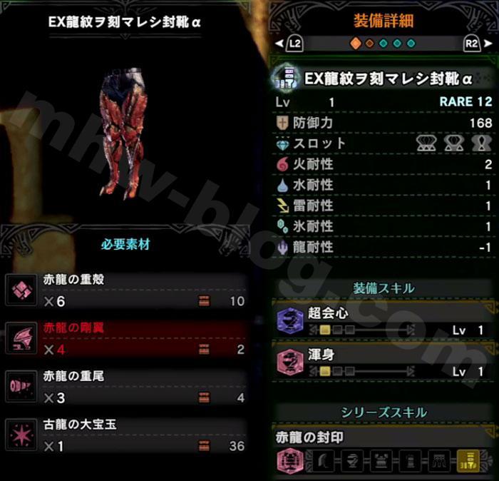 脚装備「EX龍紋ヲ刻マレシ封靴α」の性能と生産素材