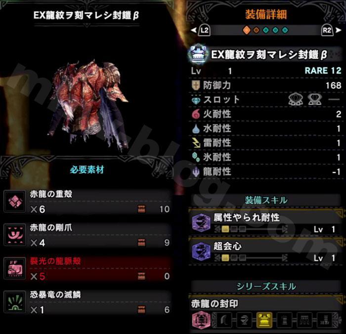胴装備「EX龍紋ヲ刻マレシ封鎧β」の性能と生産素材