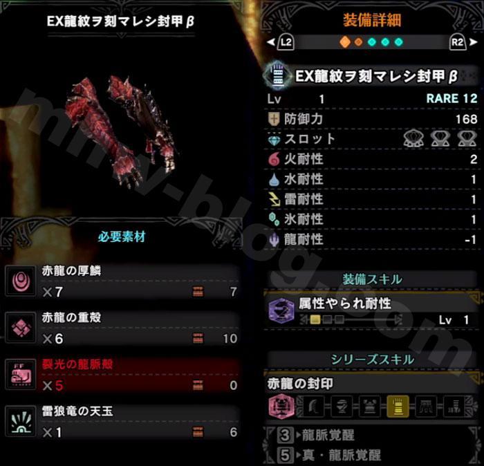 腕装備「EX龍紋ヲ刻マレシ封甲β」の性能と生産素材