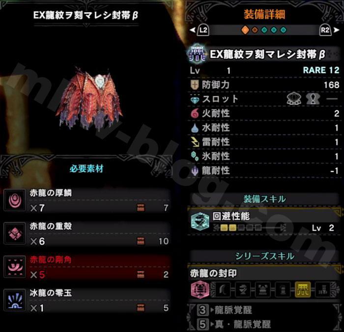 腕装備「EX龍紋ヲ刻マレシ封帯β」の性能と生産素材