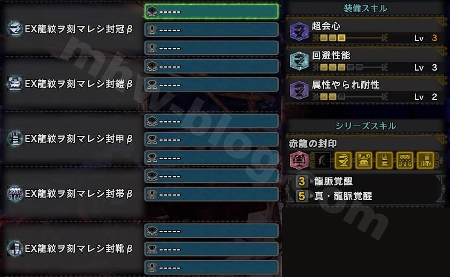 「EX龍紋ヲ刻マレシβ」装備一式装備のスキルと属性耐性値