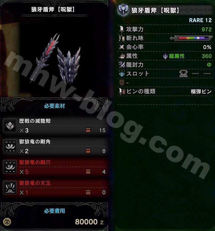 チャアク「狼牙盾斧【呪獄】」