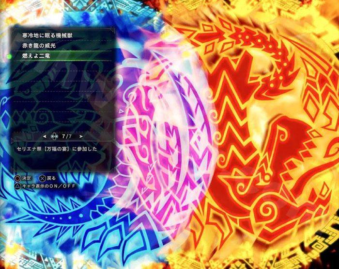 ギルドカード背景絵「燃えよニ竜」