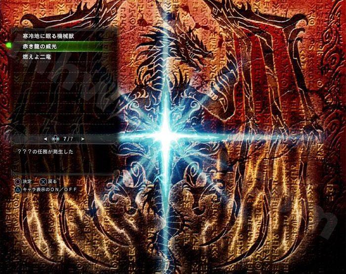 ギルドカード背景絵「赤き龍の威光」