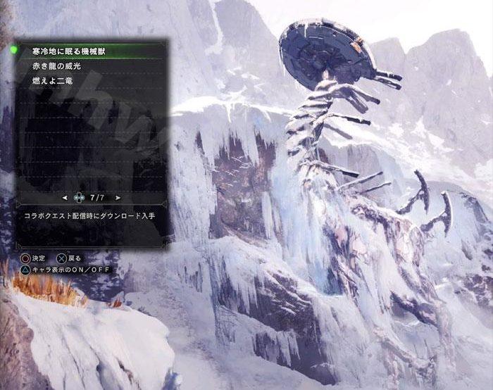 ギルドカード背景絵「寒冷地に眠る機械獣」