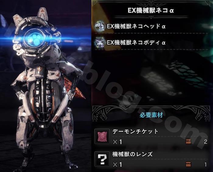 EX機械獣ネコα