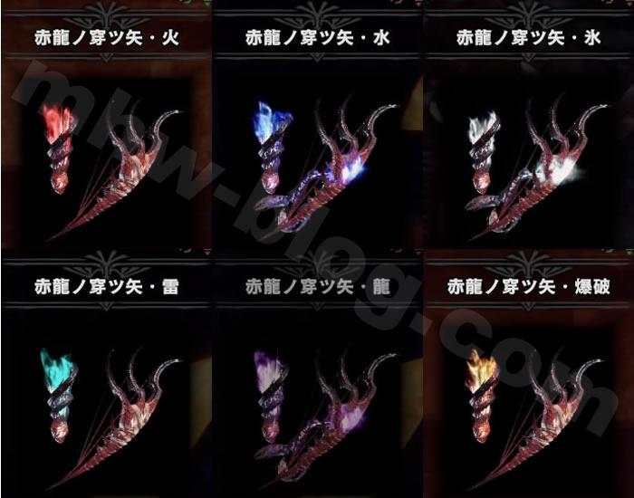 覚醒武器「赤龍ノ穿ツ矢」の種類