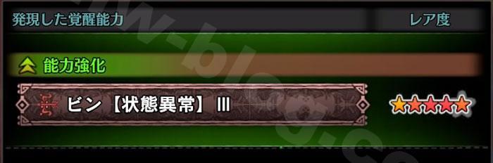 覚醒武器「赤龍ノ穿ツ矢」の覚醒スキルの種類