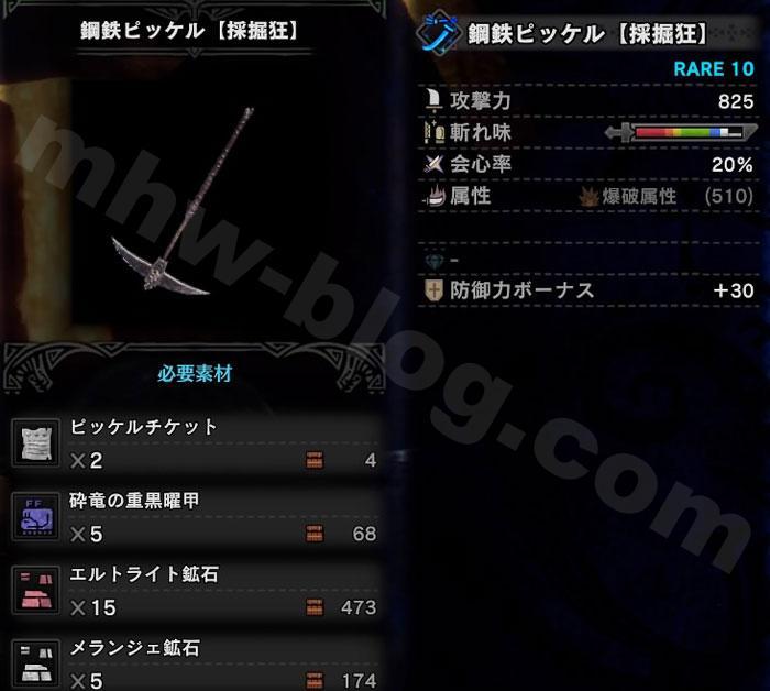 太刀装備「鋼鉄ピッケル【採掘狂】」