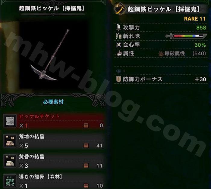 太刀装備「鋼鉄ピッケル【採掘鬼】」