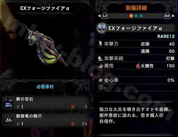 オトモ武器「EXフォージファイアα」