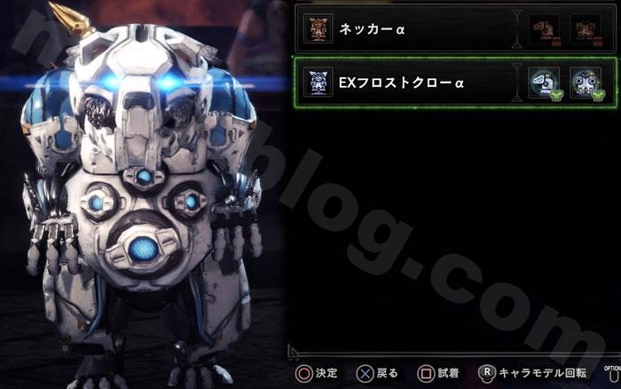 オトモ武具「EXフォージファイアα/EXフロストクローα」