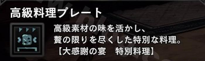 【大感謝の宴】追加家具①:卓上「高級料理プレート」②