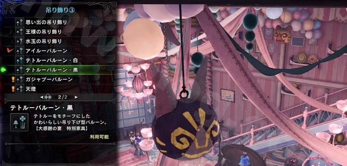吊り飾り③「テトルーバルーン・黒」