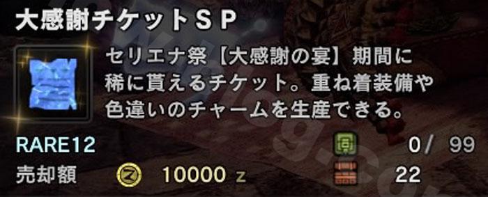 「大感謝チケットSP」の「22枚」の収集にかかった時間①