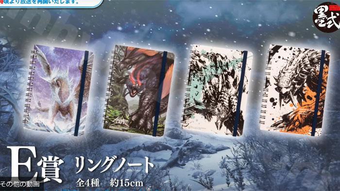 E賞 リングノート (全4種)