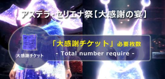 【大感謝チケット】必要総数