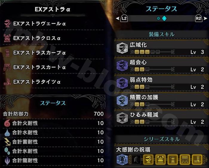 防具「EXアストラα」シリーズのスキルと性能
