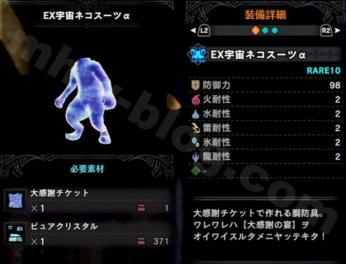 EX宇宙ネコスーツα