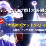【大感謝チケットSP】必要総数
