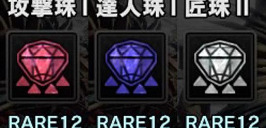 RARE12 装飾品「攻撃珠Ⅱ/達人珠Ⅱ/匠珠Ⅱ」