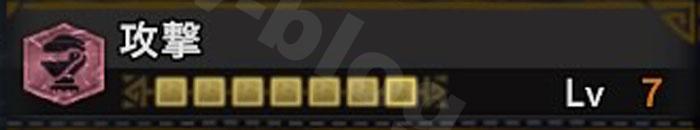 「攻撃珠Ⅱ」の目標個数①