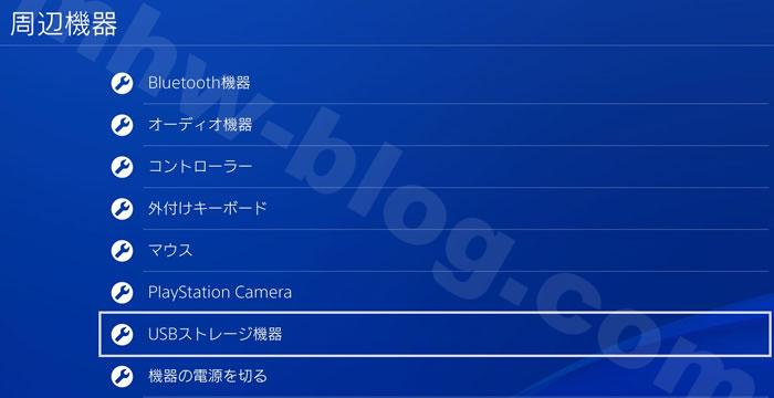SSD設定手順1:拡張ストレージフォーマット②