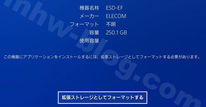 SSD設定手順1:拡張ストレージフォーマット④