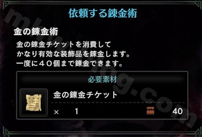 金の錬金チケット
