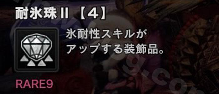 装飾品「耐氷珠Ⅱ【4】」の入手方法