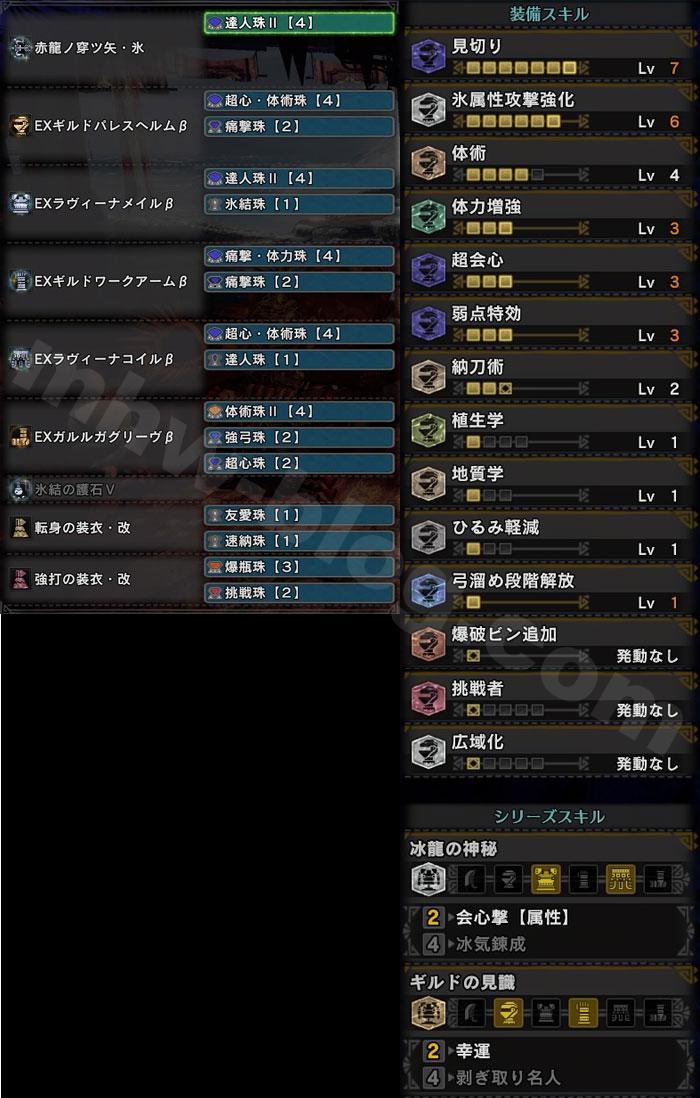 ジンオウガ用:幸運スキル付き弓装備例①