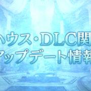 第3弾大型アップデート有料DLCコンテンツ