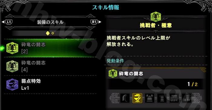 「砕竜の闘志(2)」「砕竜の闘志(4)」