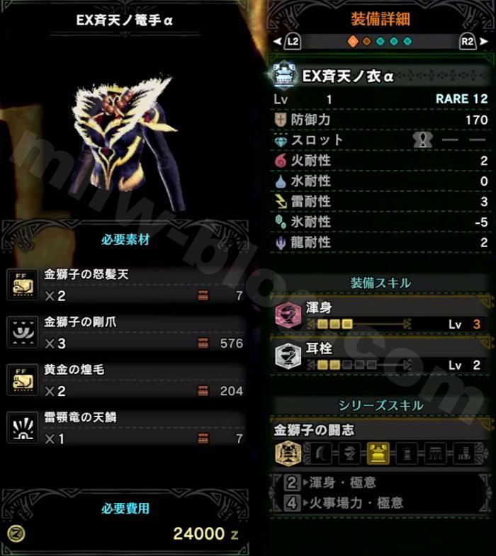 胴「EX斉天ノ衣α/β」