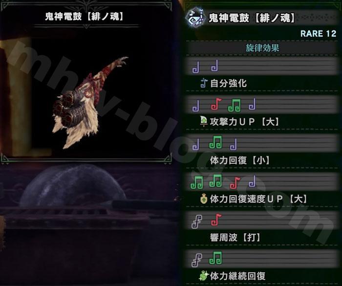 狩猟笛「鬼神電鼓【緋ノ魂】」②