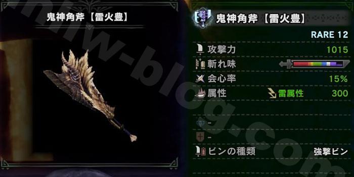 スラッシュアックス「鬼神角斧【雷火豊】」